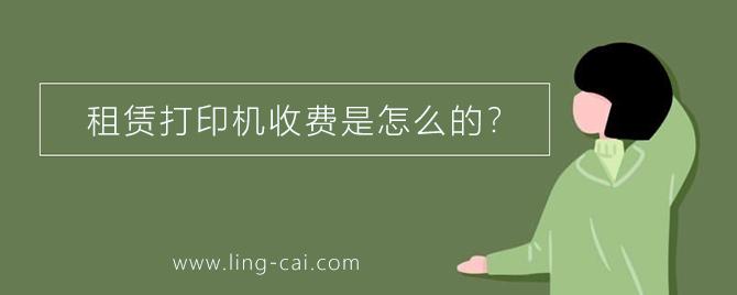 广州租赁打印机收费是怎么的?