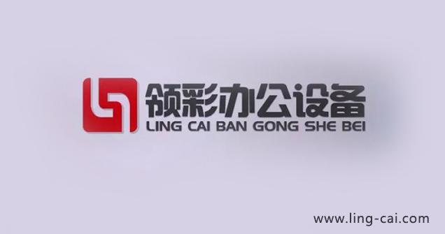 广州领彩办公设备有限公司