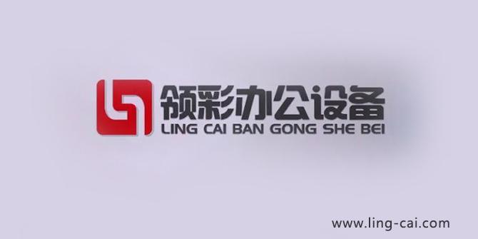 广州领彩复印机租赁公司