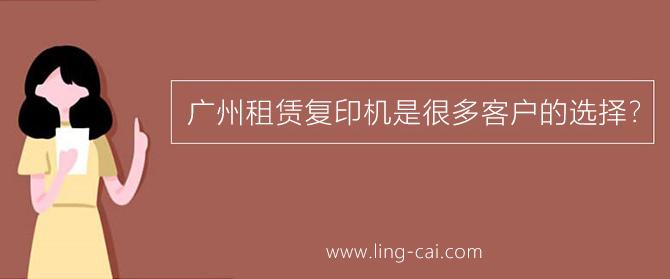 广州租赁复印机为什么是很多客户的选择?