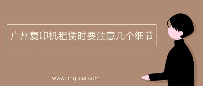 广州复印机租赁时要注意几个细节